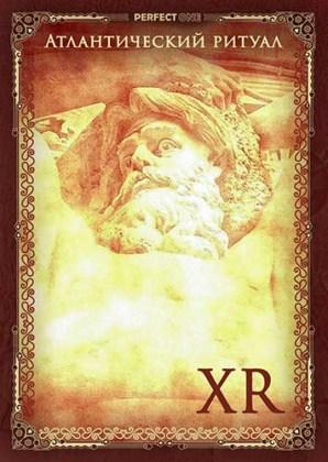 Атлантический ритуал: XR