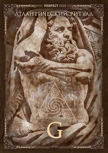 Атлантический ритуал: G