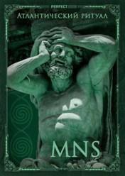Атлантический ритуал: MNS
