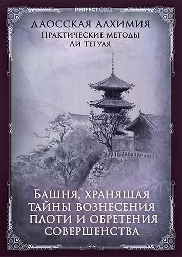 Башня, хранящая тайны вознесения плоти и обретения совершенства