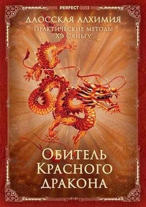 Обитель красного дракона