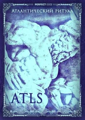 Атлантический ритуал: ATLS