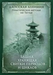 Башня, хранящая свитки периодов и циклов