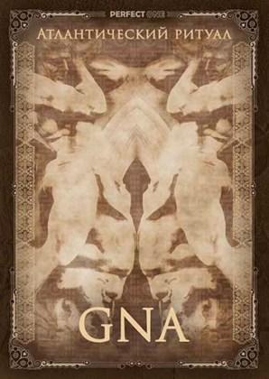 Атлантический ритуал: GNA
