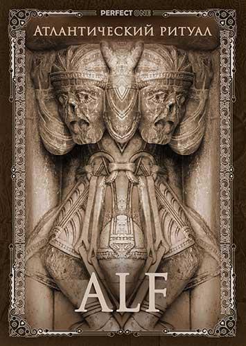Атлантический ритуал: ALF