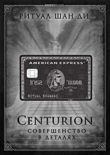 Совершенство в деталях. Centurion