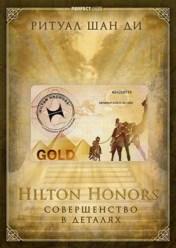 Совершенство в деталях. Hilton Honors