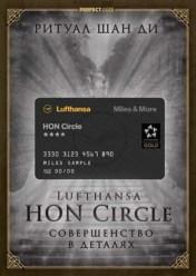 Совершенство в деталях. Lufthansa Hon Circle