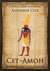 Сет-Амон