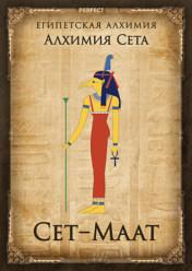 Сет-Маат