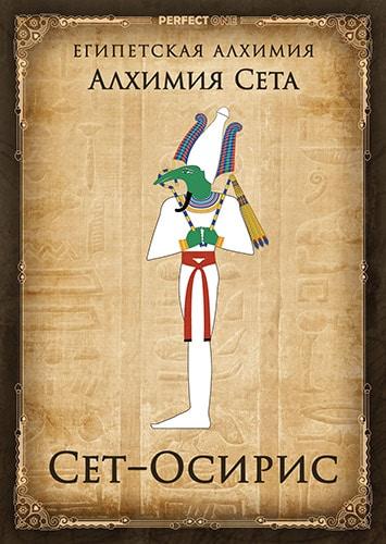Сет-Осирис