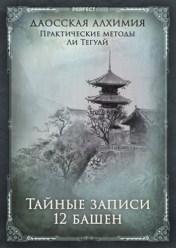 Тайные записи 12 башен