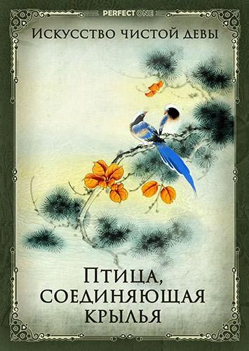 Птица, соединяющая крылья
