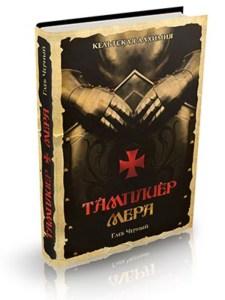 Книга Тамплиер. Мера