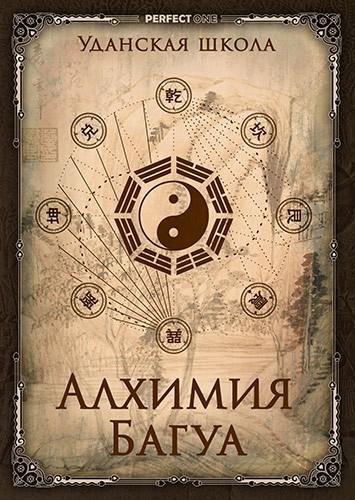 Алхимия багуа