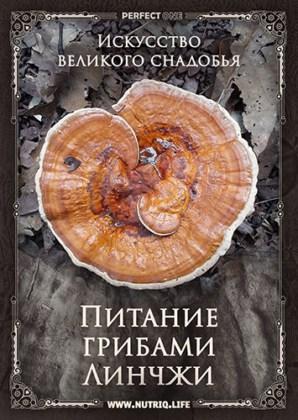 Питание грибами Линчжи