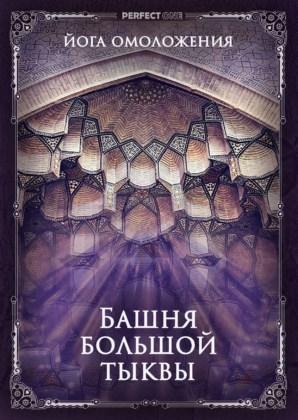 Башня Большой тыквы