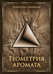 Геометрия аромата