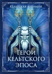 Герои кельтского эпоса и алхимия