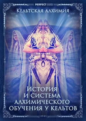 История и система алхимического обучения у кельтов