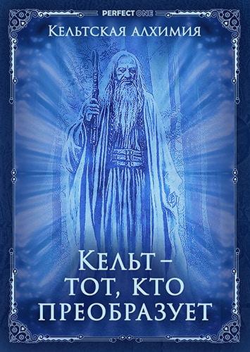 Кельт — тот, кто преобразует