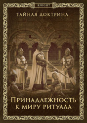 Принадлежность к миру ритуала