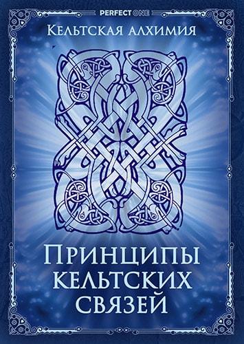 Принципы кельтских связей