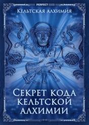 Секрет кода кельтской алхимии