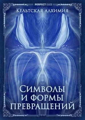 Символы и формы превращений в кельтской алхимии