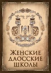 Женские даосские алхимические школы