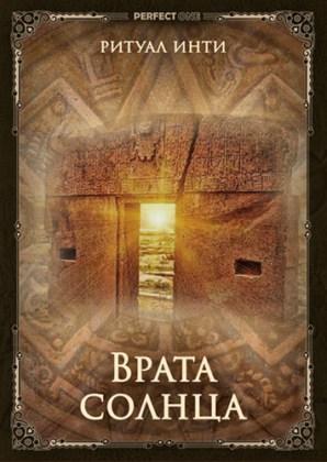 Врата Солнца