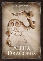Альфа-драко