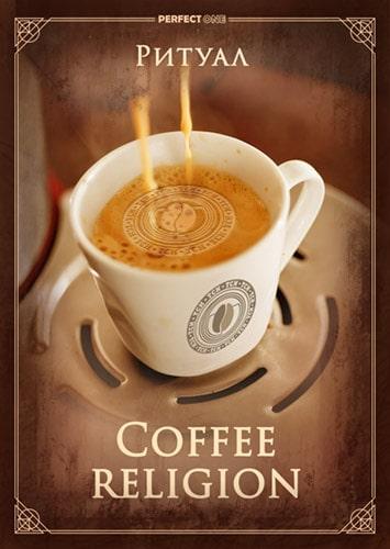 Кофейная религия