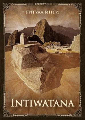 Iniwatana