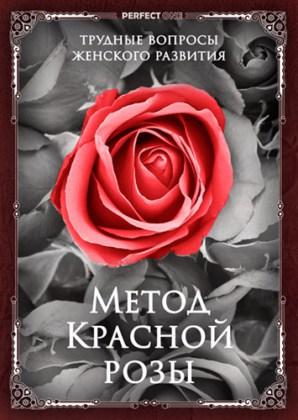 Метод Красной розы