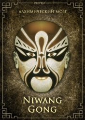 Niwang Gong