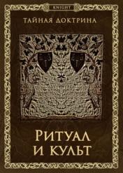Ритуал и культ