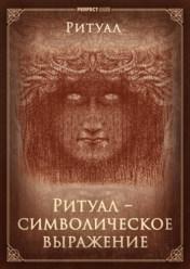 Ритуал — это символическое выражение