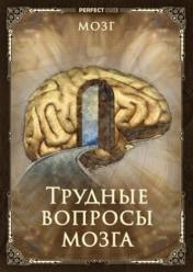 Трудные вопросы мозга
