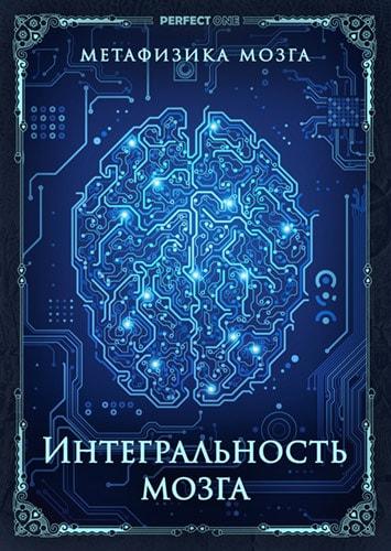 Интегральность мозга