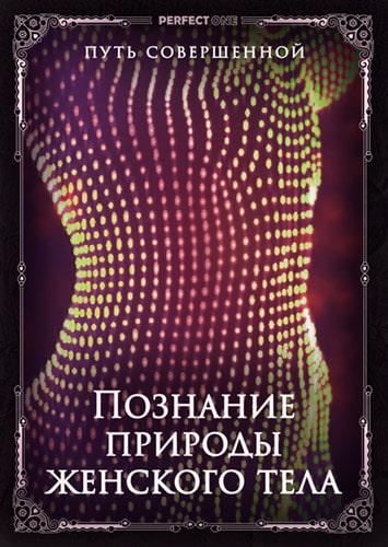 Познание природы женского тела