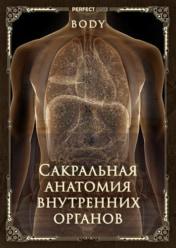 Сакральная анатомия внутренних органов