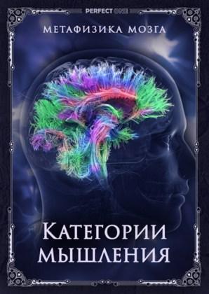 Категории мышления