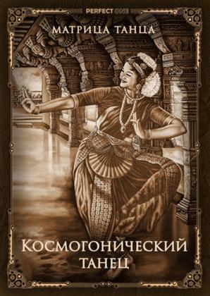 Космогонический танец