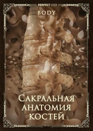 Сакральная анатомия костей