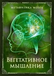 Вегетативное мышление