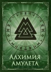 Алхимия амулета