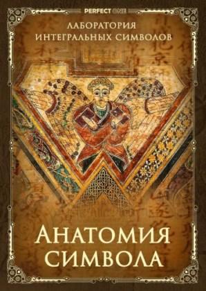 Анатомия символа