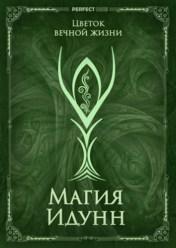 Магия ландыша
