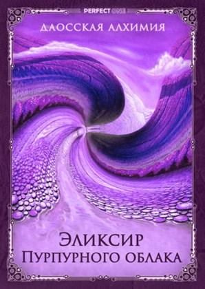 Эликсир Пурпурного облака